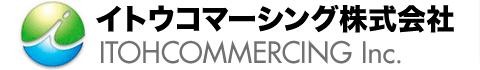 イトウコマーシング株式会社 ITOHCOMMERCING Inc.